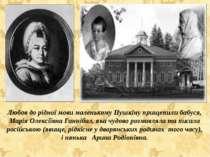 Любов до рідної мови маленькому Пушкіну прищепили бабуся, Марія Олексіївна Га...
