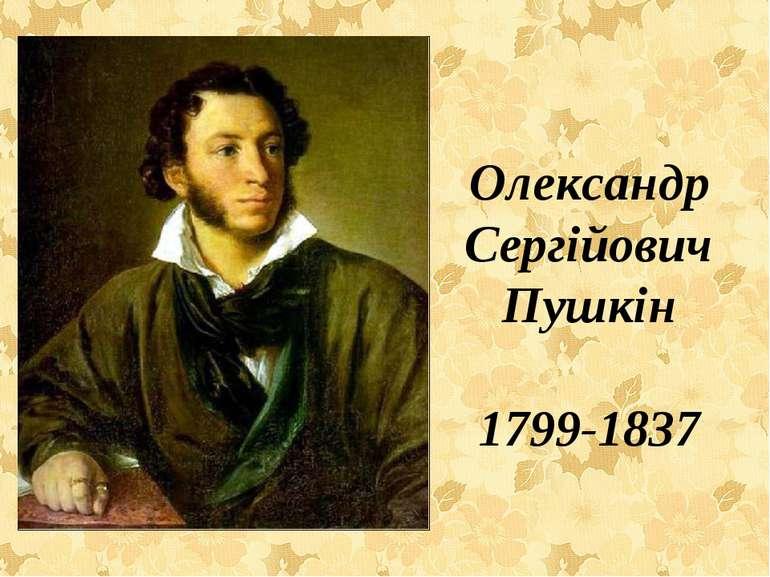 Олександр Сергійович Пушкін 1799-1837
