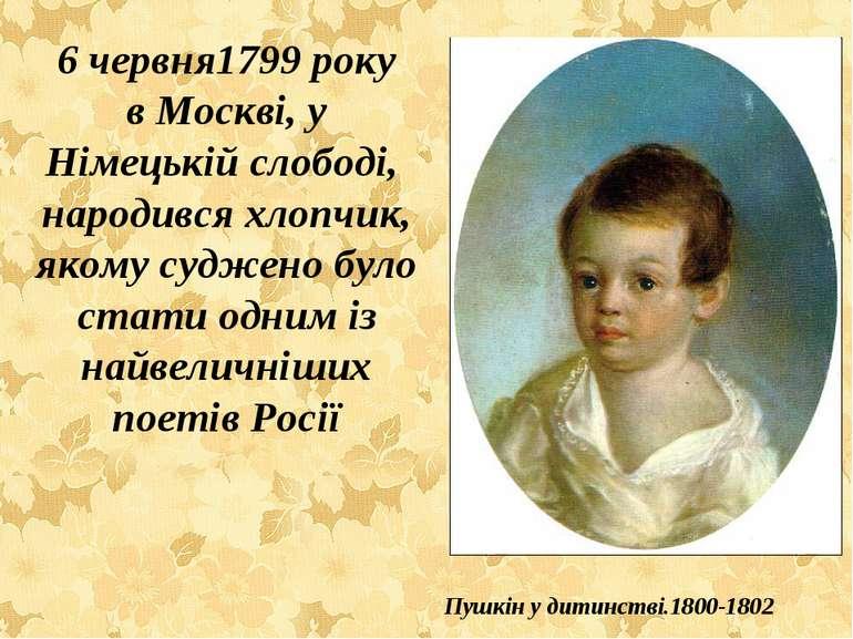 6 червня1799 року в Москві, у Німецькій слободі, народився хлопчик, якому суд...