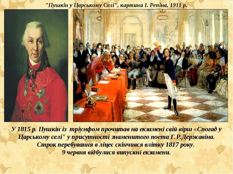 У 1815 р. Пушкін із тріумфом прочитав на екзамені свій вірш «Спогад у Царсько...