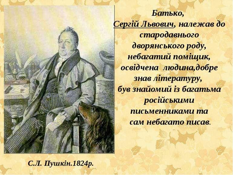 Батько, Сергій Львович, належав до стародавнього дворянського роду, небагатий...