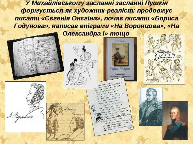 У Михайлівському засланні засланні Пушкін формується як художник-реаліст: про...
