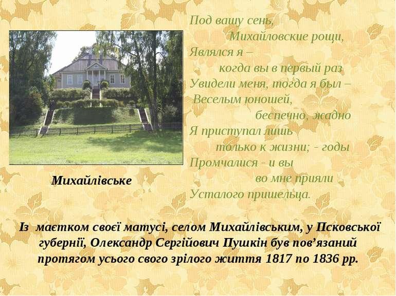Із маєтком своєї матусі, селом Михайлівським, у Псковської губернії, Олександ...