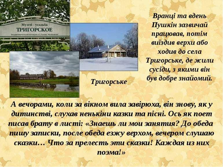 Вранці та вдень Пушкін зазвичай працював, потім виїздив верхи або ходив до се...