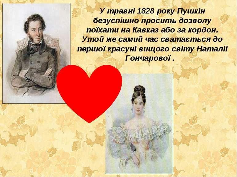 У травні 1828 року Пушкін безуспішно просить дозволу поїхати на Кавказ або за...