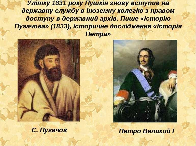 Улітку 1831 року Пушкін знову вступив на державну службу в Іноземну колегію з...