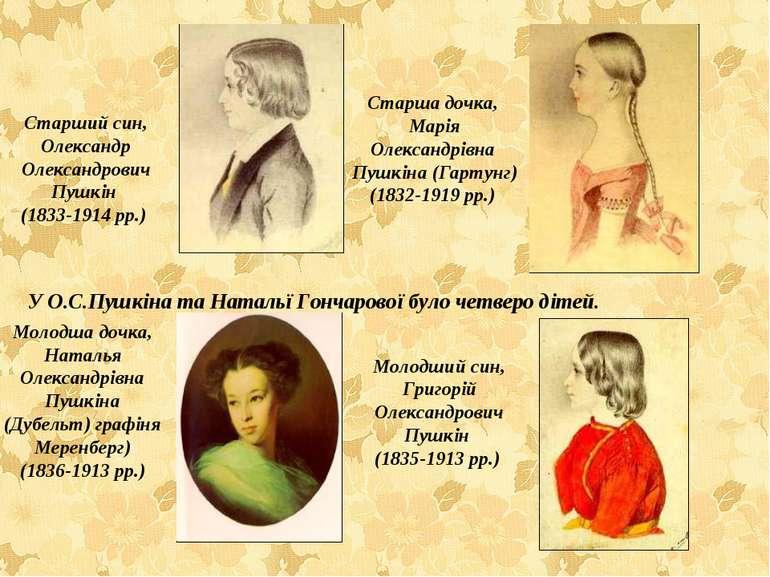 Старша дочка, Марія Олександрівна Пушкіна (Гартунг) (1832-1919 рр.) Старший с...