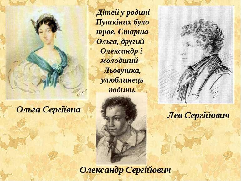 Дітей у родині Пушкіних було трое. Старша -Ольга, другий - Олександр і молодш...