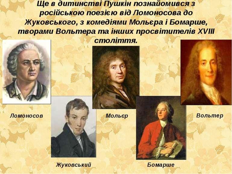 Ще в дитинстві Пушкін познайомився з російською поезією від Ломоносова до Жук...