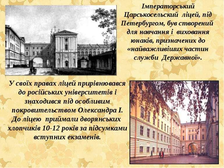 Імператорський Царськосельский ліцей, під Петербургом, був створений для навч...