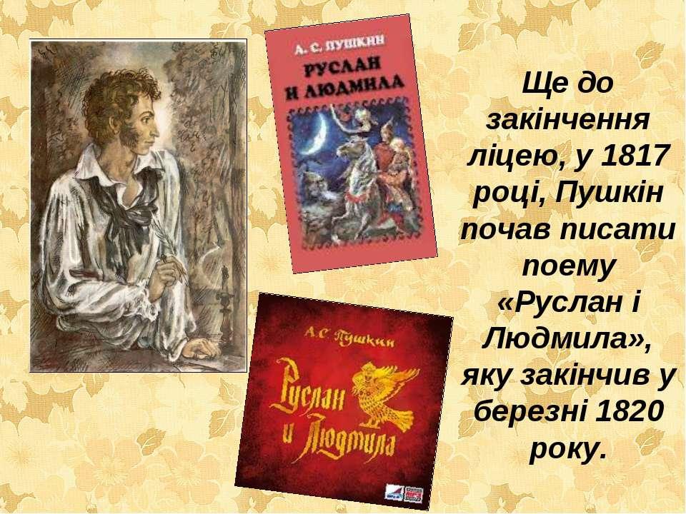 Ще до закінчення ліцею, у 1817 році, Пушкін почав писати поему «Руслан і Людм...
