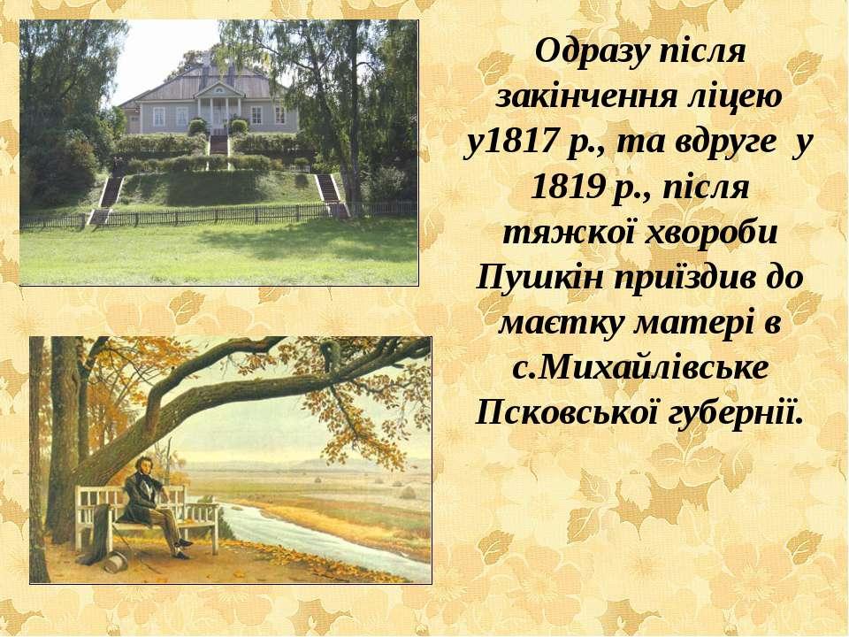 Одразу після закінчення ліцею у1817 р., та вдруге у 1819 р., після тяжкої хво...