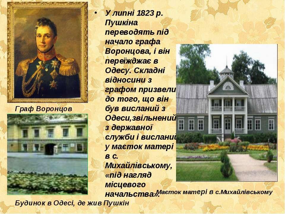 У липні 1823 р. Пушкіна переводять під начало графа Воронцова, і він переїждж...