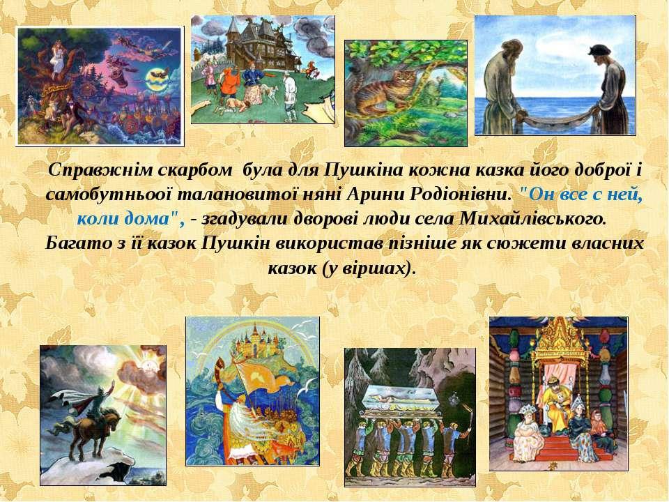 Справжнім скарбом була для Пушкіна кожна казка його доброї і самобутньоої тал...