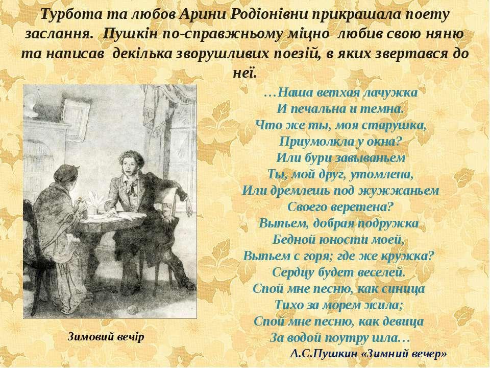 Турбота та любов Арини Родіонівни прикрашала поету заслання. Пушкін по-справж...