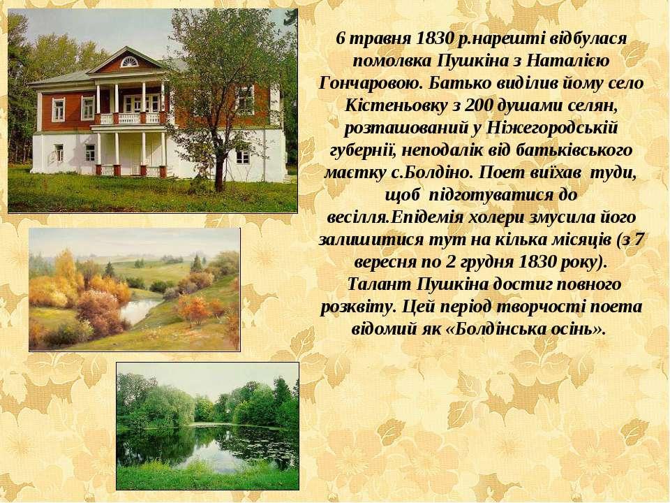 6 травня 1830 р.нарешті відбулася помолвка Пушкіна з Наталією Гончаровою. Бат...