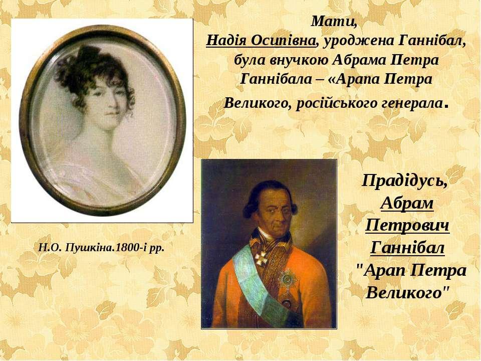 Мати, Надія Осипівна, уроджена Ганнібал, була внучкою Абрама Петра Ганнібала ...