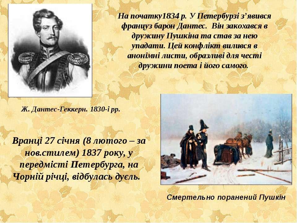На початку1834 р. У Петербурзі з'явився француз барон Дантес. Він закохався в...