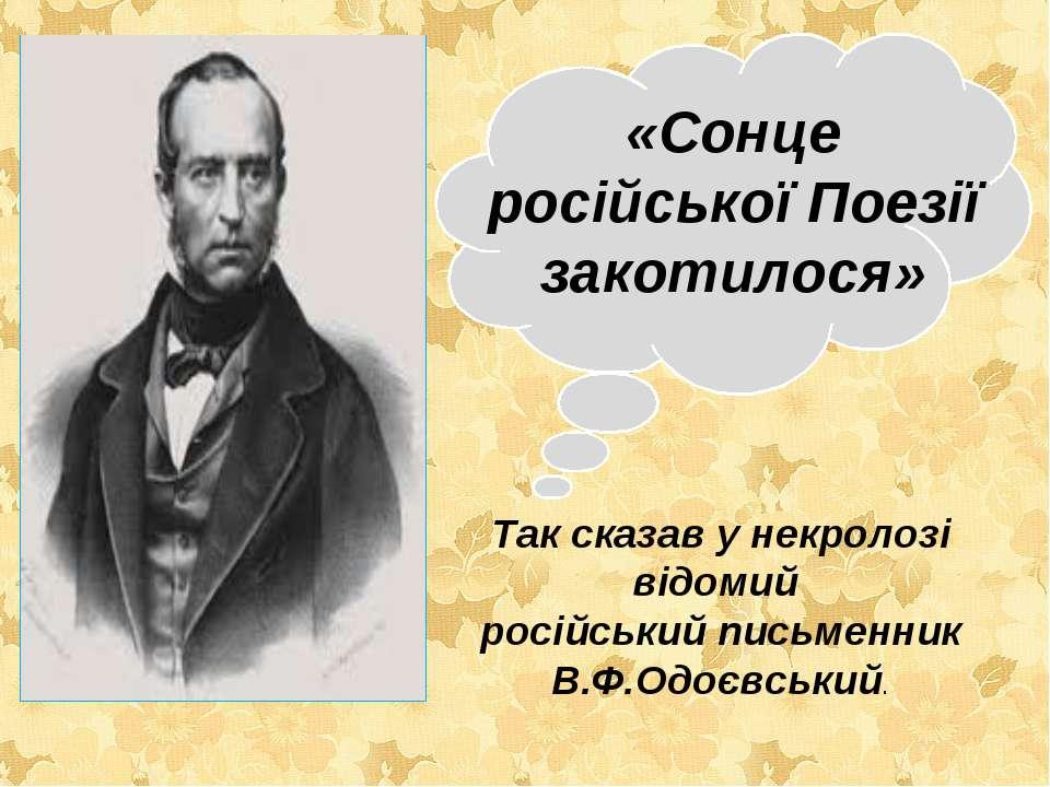 «Сонце російської Поезії закотилося» Так сказав у некролозі відомий російськи...