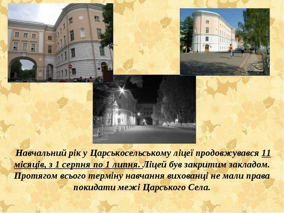 Навчальний рік у Царськосельському ліцеї продовжувався 11 місяців, з 1 серпня...