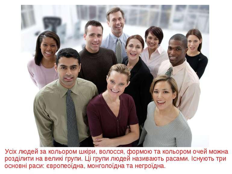Усіх людей за кольором шкіри, волосся, формою та кольором очей можна розділит...