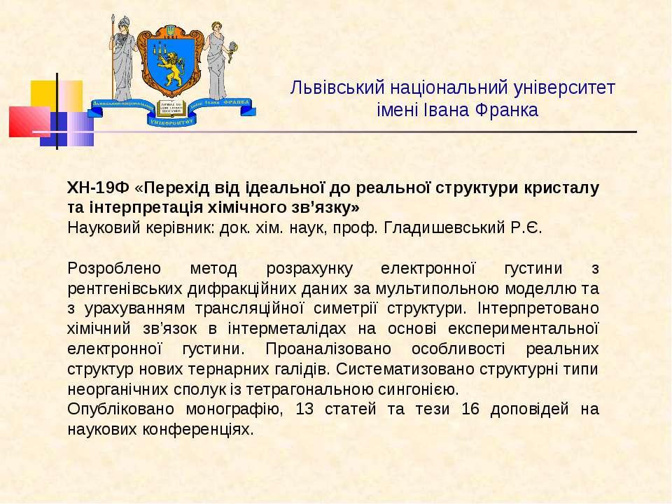 Львівський національний університет імені Івана Франка ХH-19Ф «Перехід від ід...
