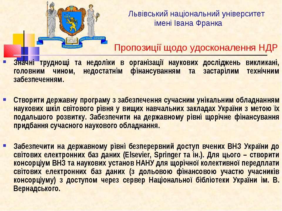 Львівський національний університет імені Івана Франка Значні труднощі та нед...