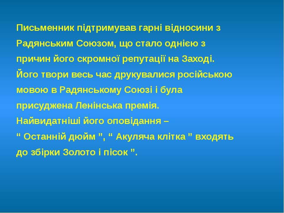 Письменник підтримував гарні відносини з Радянським Союзом, що стало однією з...