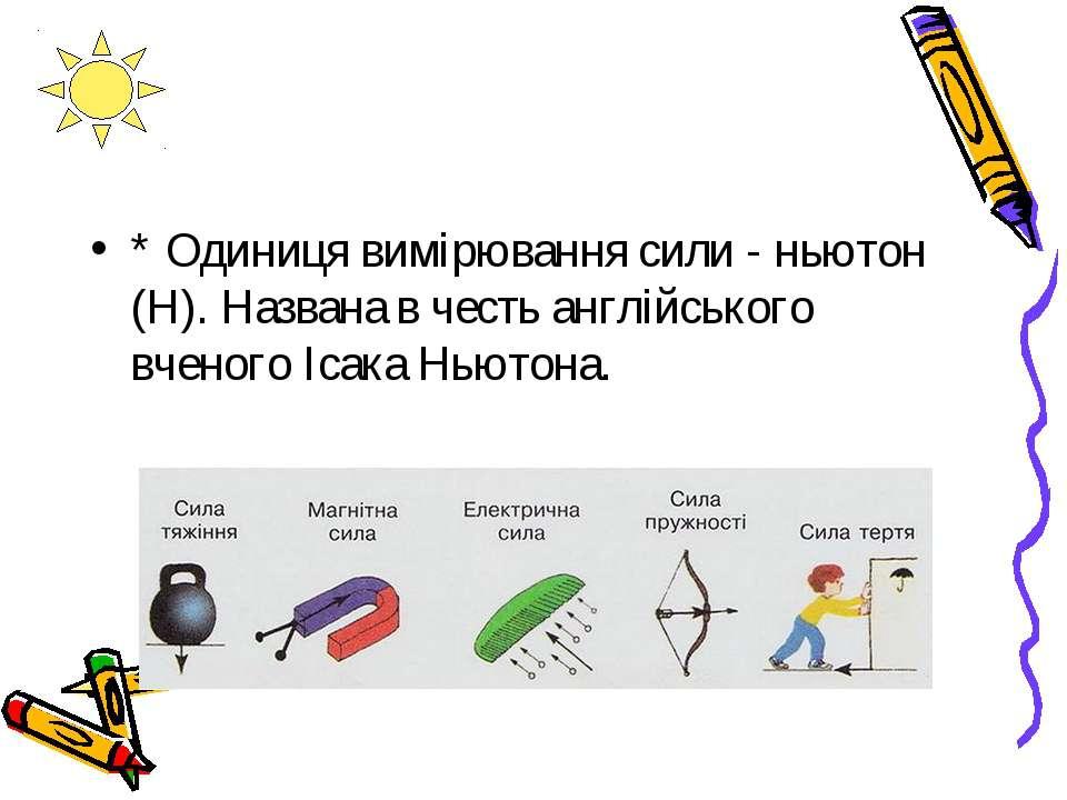 * Одиниця вимірювання сили - ньютон (Н). Названа в честь англійського вченого...