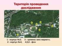 1 4 6 5 2 3 1 - корпус №2; 3 - зупинка «еко маркет»; 2 - корпус №4; 4,5,6 - фон