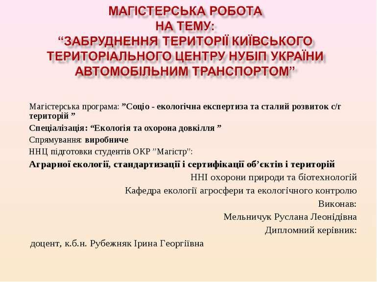 """Магістерська програма: """"Соціо - екологічна експертиза та сталий розвиток с/г ..."""