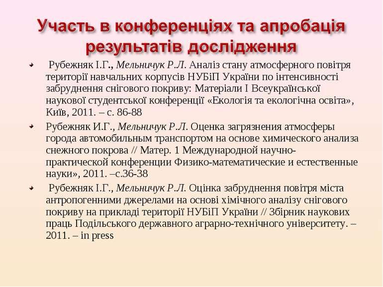 Рубежняк І.Г., Мельничук Р.Л. Аналіз стану атмосферного повітря території нав...