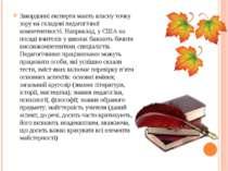 Закордонні експерти мають власну точку зору на складові педагогічної компетен...