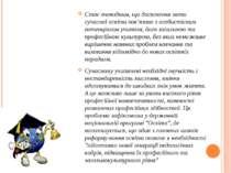 Стає очевидним, що досягнення мети сучасної освіти пов'язане з особистісним п...