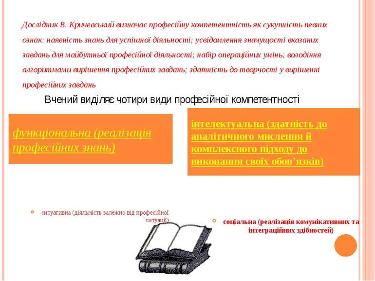 Дослідник В. Кричевський визначає професійну компетентність як сукупність пев...