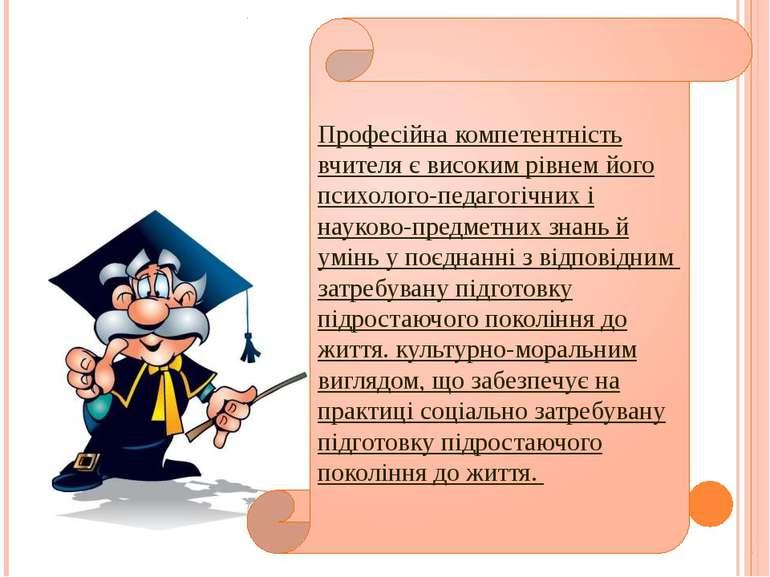 Професійна компетентність вчителя є високим рівнем його психолого-педагогічни...