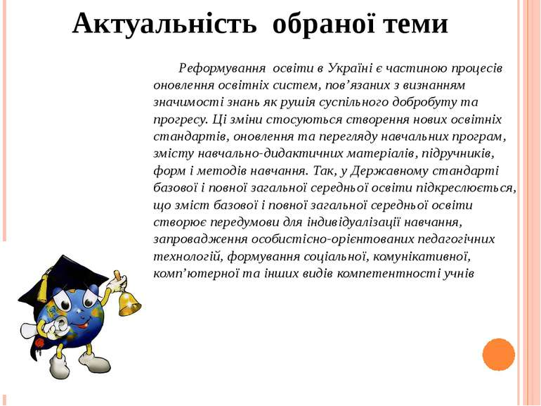 Реформування освіти в Україні є частиною процесів оновлення освітніх систем, ...