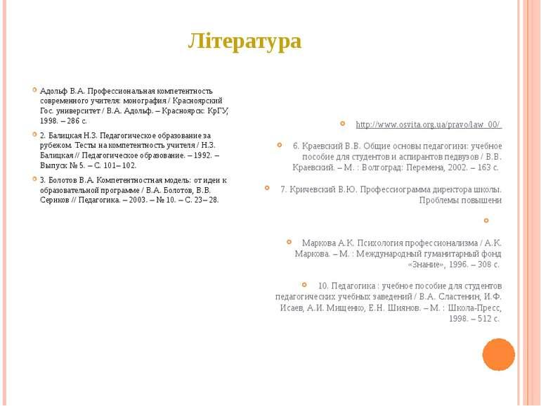 Література Адольф В.А. Профессиональная компетентность современного учителя: ...