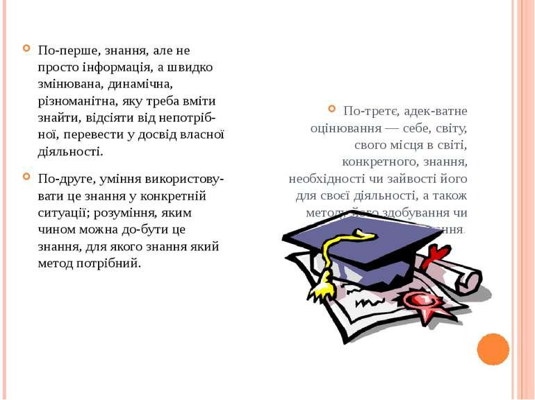 По-перше, знання, але не просто інформація, а швидко змінювана, динамічна, рі...