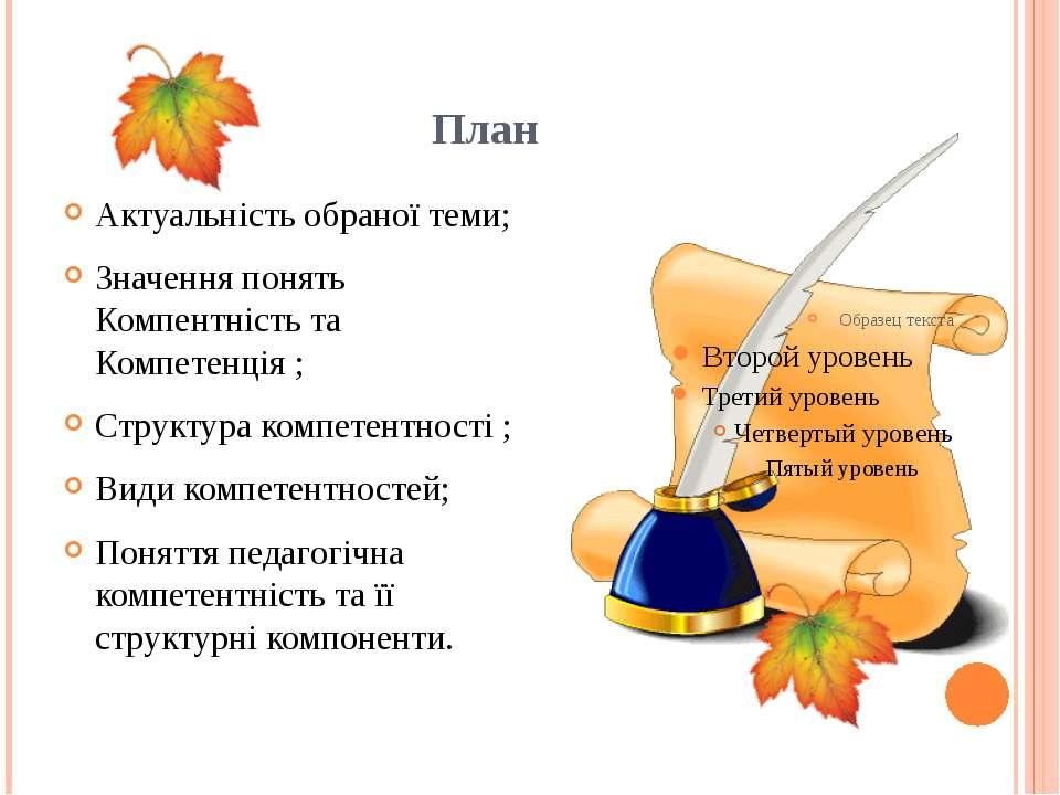 План Актуальність обраної теми; Значення понять Компентність та Компетенція ;...