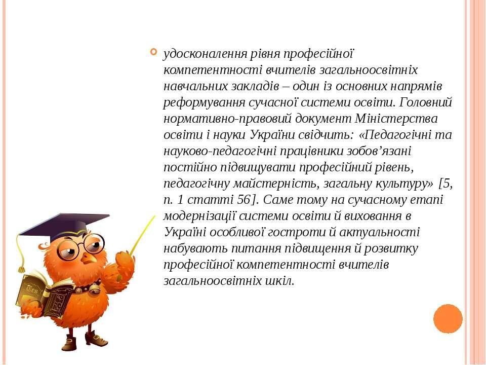 удосконалення рівня професійної компетентності вчителів загальноосвітніх навч...