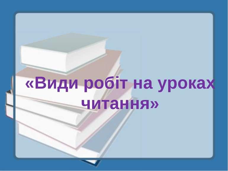 «Види робіт на уроках читання»