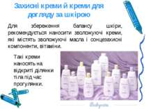 Захисні креми й креми для догляду за шкірою Для збереження балансу шкіри, рек...