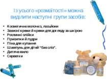 Із усього «розмаїтості» можна виділити наступні групи засобів: Косметичне мол...