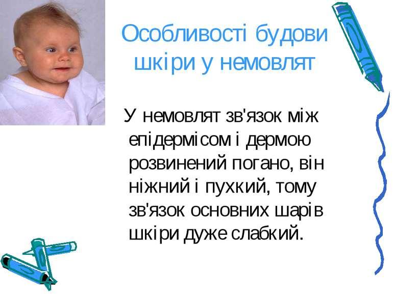 Особливості будови шкіри у немовлят У немовлят зв'язок між епідермісом і дерм...