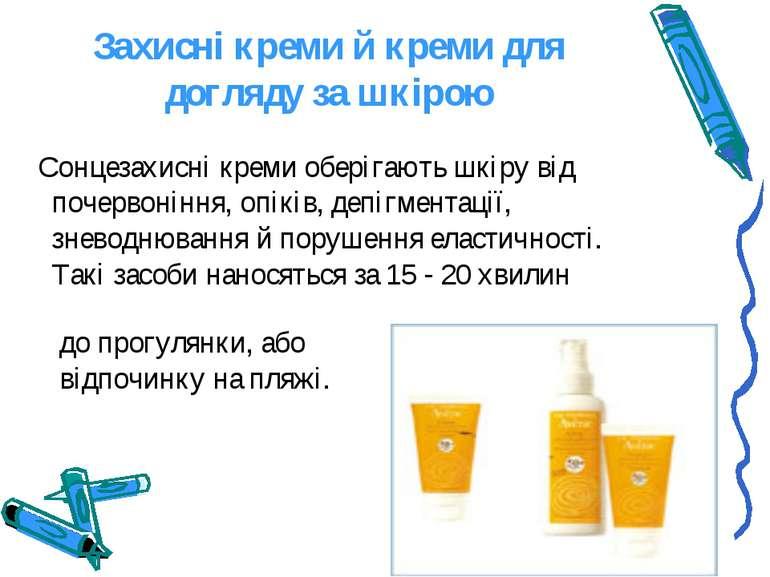 Захисні креми й креми для догляду за шкірою Сонцезахисні креми оберігають шкі...