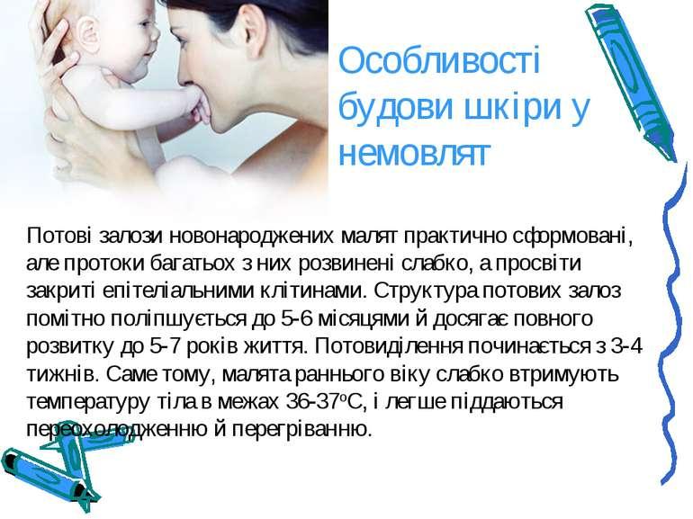 Особливості будови шкіри у немовлят Потові залози новонароджених малят практи...