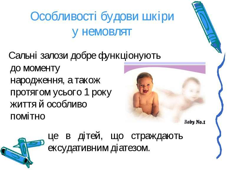 Сальні залози добре функціонують це в дітей, що страждають ексудативним діате...