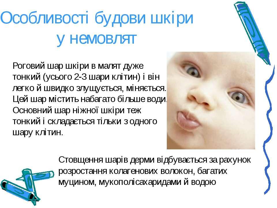Особливості будови шкіри у немовлят Роговий шар шкіри в малят дуже тонкий (ус...