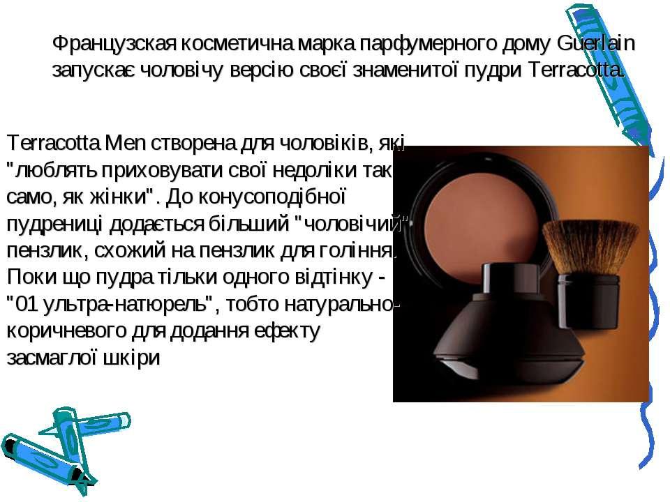 """Terracotta Men створена для чоловіків, які """"люблять приховувати свої недоліки..."""